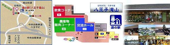 道の駅八王子