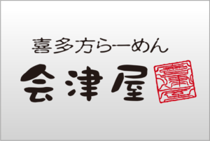 ラーメン会津屋
