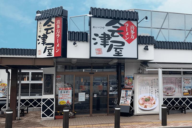 喜多方ラーメン会津屋 吾妻店