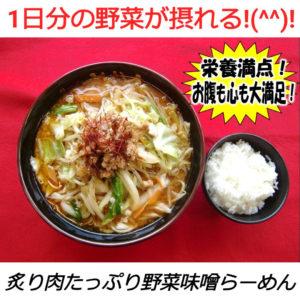 蓮台寺PA上下線・炙り肉たっぷり野菜味噌らーめんのご紹介☆