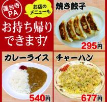 蓮台寺上下線・テイクアウトのお知らせ!