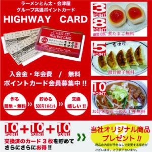 蓮台寺PA上下線・お得なポイントカード!