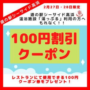 道の駅シーサイド高浜 湯っぷる利用者へもれなくお得なクーポン券を配布!