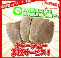 阿賀野川SA下り線・お得なクーポン情報!