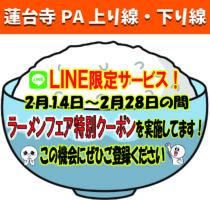 蓮台寺上下線・2月LINEクーポンのお知らせ!