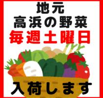 高浜地元野菜は土曜日入荷!