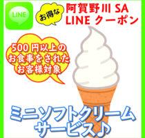 阿賀野川SA・LINEクーポンでミニソフトをGET!