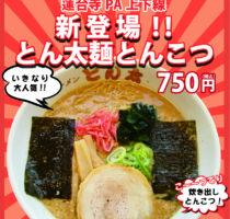 蓮台寺上下線・とん太麺とんこつのご紹介★