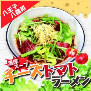 八農菜「チーズトマトラーメン」販売開始!