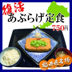 福井県名物 あぶらげ定食 販売再開しました!