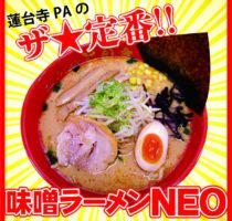 蓮台寺PA・定番の人気商品!NEO!!