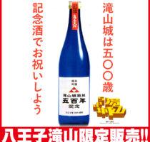 八王子滝山・限定販売のお酒「高尾の天狗」