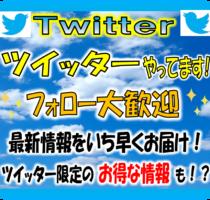 蓮台寺上下線・Twitter始めました!