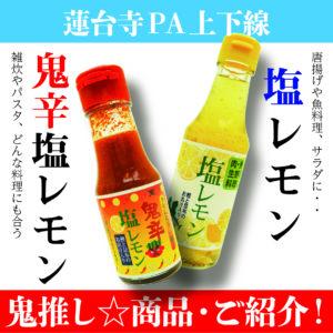 蓮台寺PA上下線・いろんなお料理使える!万能調味料!!