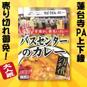 蓮台寺PA上下線・大人気商品のご紹介!
