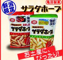蓮台寺PA・新潟限定商品サラダホープ